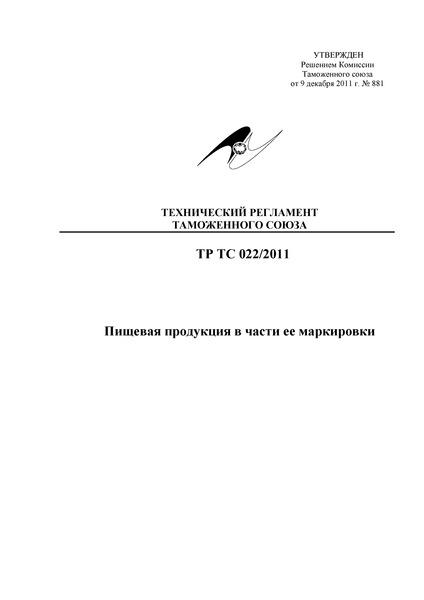 Технический регламент Таможенного союза 022/2011  Пищевая продукция в части ее маркировки