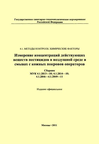 МУК 4.1.2848-11  Измерение концентраций тепралоксидима в атмосферном воздухе населенных мест методом высокоэффективной жидкостной хроматографии