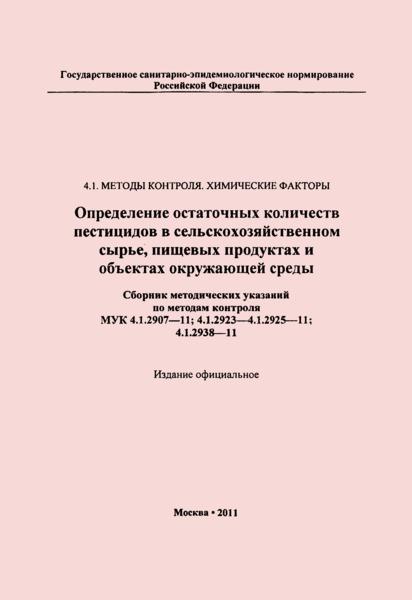 МУК 4.1.2907-11  Определение остаточных количеств прогексадиона-кальция в воде, почве, плодах и соке яблок методом высокоэффективной жидкостной хроматографии