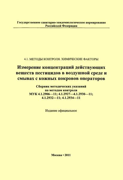 МУК 4.1.2929-11  Измерение концентраций 1-метилгептилового эфира флуроксипира в воздухе рабочей зоны, атмосферном воздухе населенных мест и смывах с кожных покровов операторов методом капиллярной газожидкостной хроматографии
