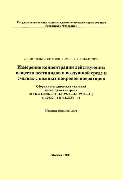 МУК 4.1.2934-11  Измерение концентраций пираклостробина в воздухе рабочей зоны, атмосферном воздухе населенных мест и смывах с кожных покровов операторов методом высокоэффективной жидкостной хроматографии