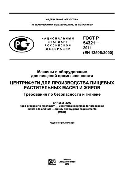 ГОСТ Р 54321-2011  Машины и оборудование для пищевой промышленности. Центрифуги для производства пищевых растительных масел и жиров. Требования по безопасности и гигиене