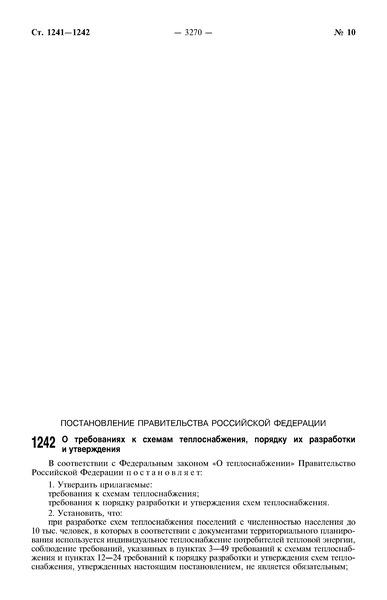 Постановление 154 О требованиях к схемам теплоснабжения, порядку их разработки и утверждения
