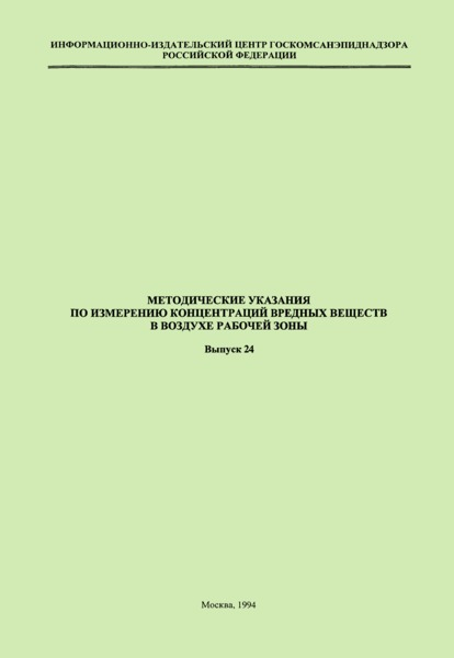 МУ 4888-88  Методические указания по газохроматографическому измерению концентраций 2-хлорциклогексилтио-N-фталимида в воздухе рабочей зоны
