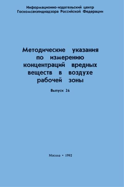 МУ 5066-89  Методические указания по газохроматографическому измерению концентраций 3-бромбензальдегида (3-ББА), 3-феноксибензальдегида (3-ФБА) и 3-феноксибензилового спирта (3-ФБС) в воздухе рабочей зоны