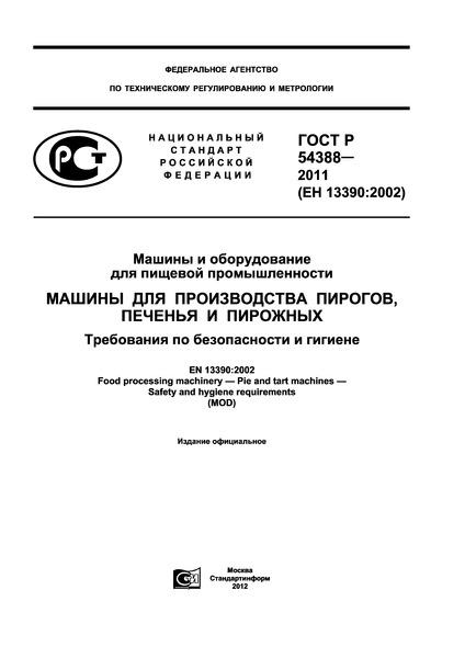 ГОСТ Р 54388-2011  Машины и оборудование для пищевой промышленности. Машины для производства пирогов, печенья и пирожных. Требования по безопасности и гигиене