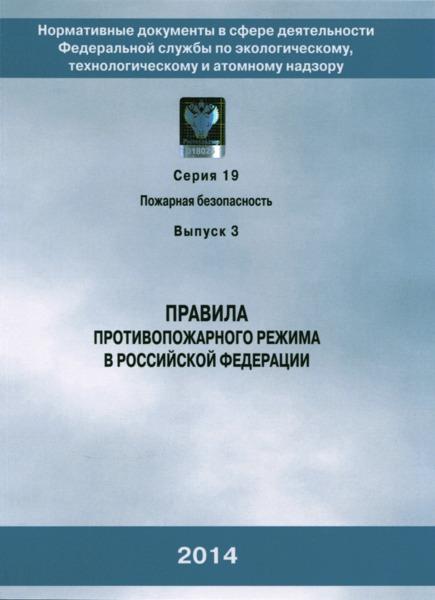 Постановление 390 Правила противопожарного режима в Российской Федерации
