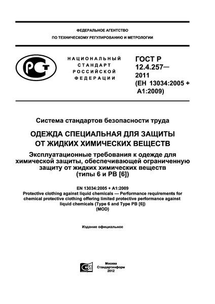 ГОСТ Р 12.4.257-2011  Система стандартов безопасности труда. Одежда специальная для защиты от жидких химических веществ. Эксплуатационные требования к одежде для химической защиты, обеспечивающей ограниченную защиту от жидких химических веществ (типы 6 и РВ [6])