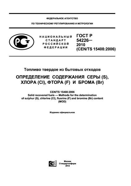 ГОСТ Р 54226-2010  Топливо твердое из бытовых отходов. Определение содержания серы (S), хлора (Cl), фтора (F) и брома (Br)