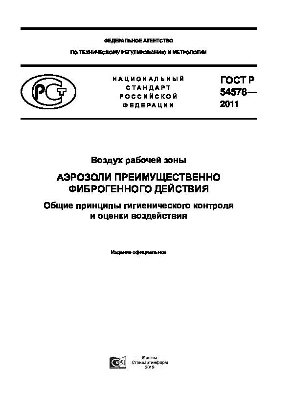 ГОСТ Р 54578-2011  Воздух рабочей зоны. Аэрозоли преимущественно фиброгенного действия. Общие принципы гигиенического контроля и оценки воздействия