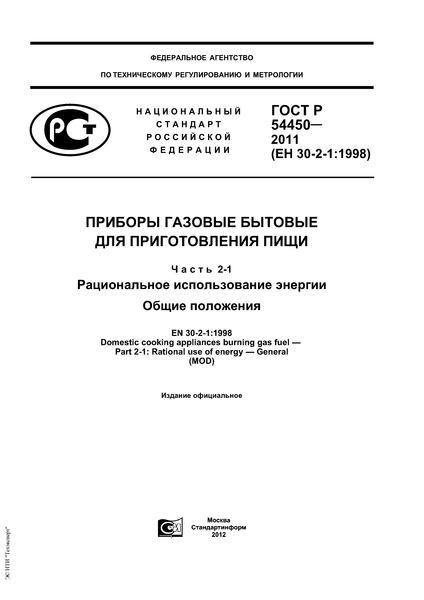 ГОСТ Р 54450-2011  Приборы газовые бытовые для приготовления пищи. Часть 2-1. Рациональное использование энергии. Общие положения