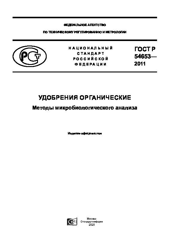 ГОСТ Р 54653-2011  Удобрения органические. Методы микробиологического анализа