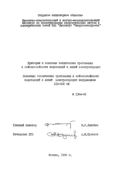 13 тм-т5  Основные технические требования к сейсмостойкости подстанций и линий электропередач напряжением 110 - 500 кВ
