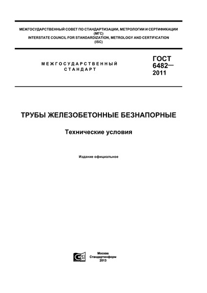 ГОСТ 6482-2011  Трубы железобетонные безнапорные. Технические условия