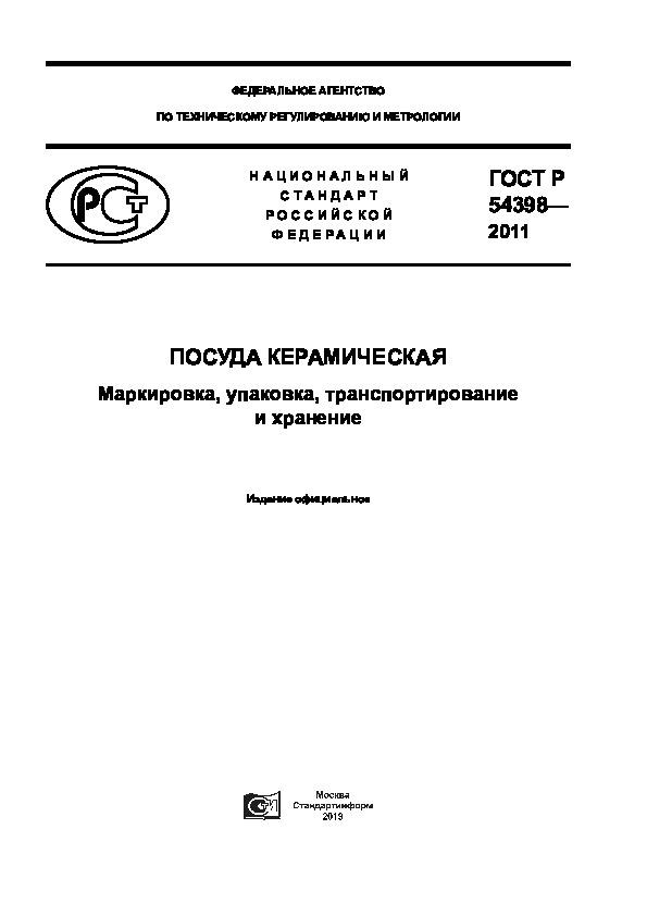 ГОСТ Р 54398-2011  Посуда керамическая. Маркировка, упаковка, транспортирование и хранение