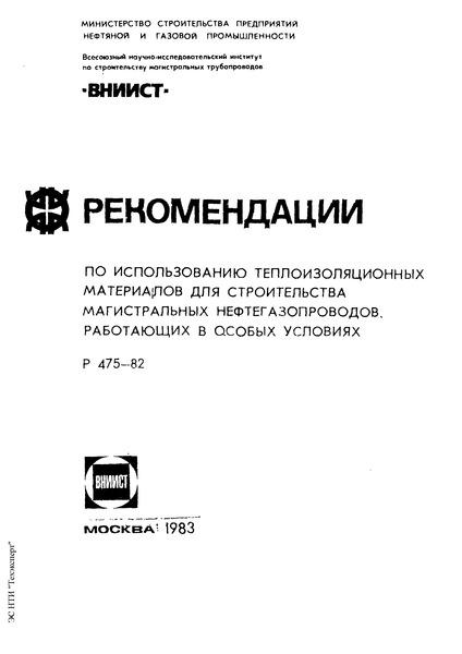 Р 475-82  Рекомендации по использованию теплоизоляционных материалов для строительства магистральных нефтегазопроводов, работающих в особых условиях