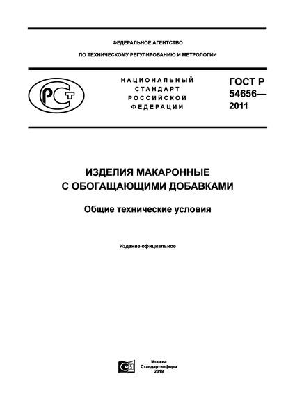ГОСТ Р 54656-2011  Изделия макаронные с обогащающими добавками. Общие технические условия