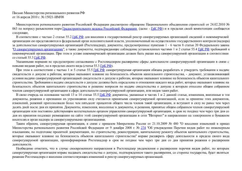 Письмо 15021-ИМ/08 О разъяснении норм Градостроительного кодекса РФ