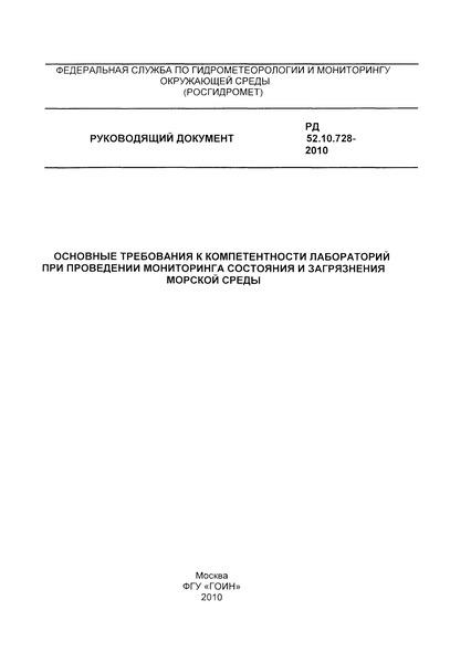 РД 52.10.728-2010  Основные требования к компетентности лабораторий при проведении мониторинга состояния и загрязнения морской среды
