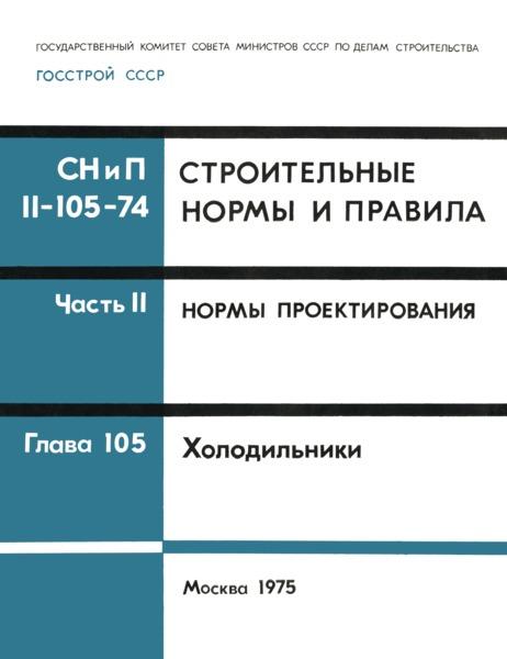 СНиП II-105-74  Холодильники