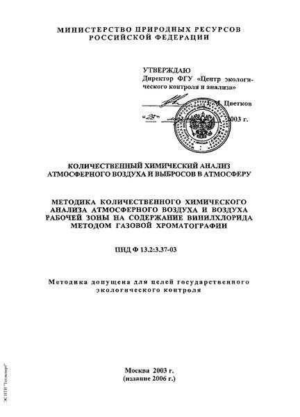 ПНД Ф 13.2:3.37-03  Методика количественного химического анализа атмосферного воздуха и воздуха рабочей зоны на содержание винилхлорида методом газовой хроматографии