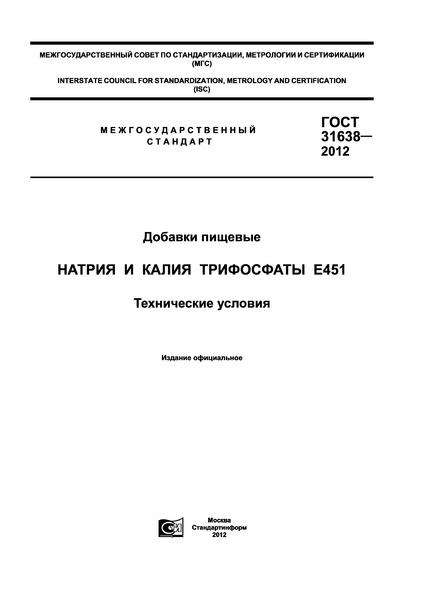 ГОСТ 31638-2012  Добавки пищевые. Натрия и калия трифосфаты Е451. Технические условия
