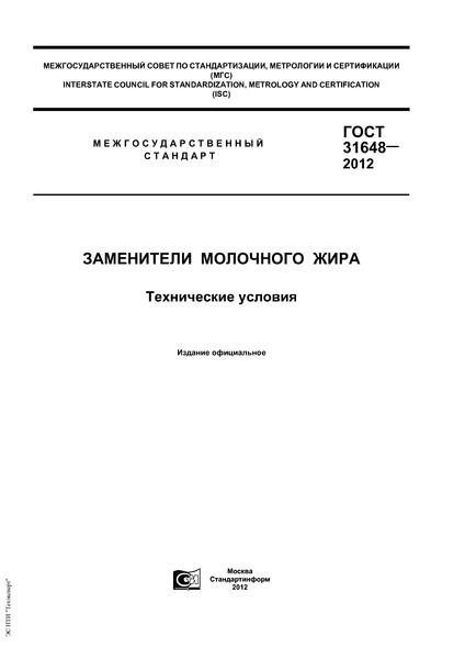 ГОСТ 31648-2012  Заменители молочного жира. Технические условия
