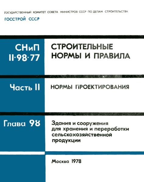 СНиП II-98-77  Здания и помещения для хранения и переработки сельскохозяйственной продукции