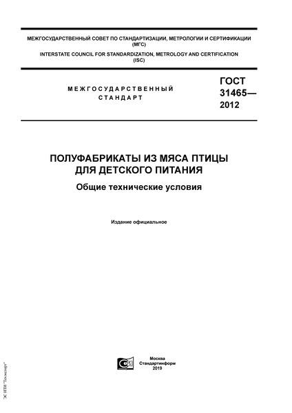 ГОСТ 31465-2012  Полуфабрикаты из мяса птицы для детского питания. Общие технические условия