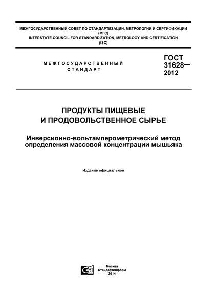 ГОСТ 31628-2012  Продукты пищевые и продовольственное сырье. Инверсионно-вольтамперометрический метод определения массовой концентрации мышьяка