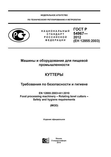 ГОСТ Р 54967-2012  Машины и оборудование для пищевой промышленности. Куттеры. Требования по безопасности и гигиене
