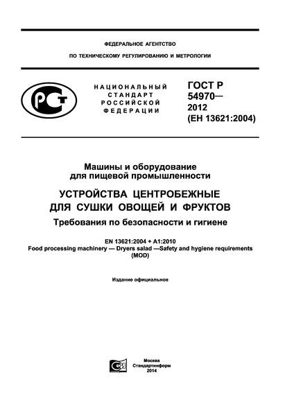 ГОСТ Р 54970-2012  Машины и оборудование для пищевой промышленности. Устройства центробежные для сушки овощей и фруктов. Требования по безопасности и гигиене