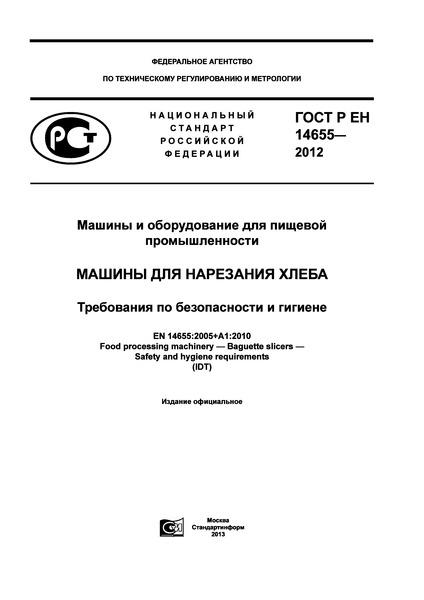 ГОСТ Р ЕН 14655-2012  Машины и оборудование для пищевой промышленности. Машины для нарезания хлеба. Требования по безопасности и гигиене