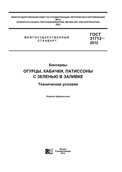 ГОСТ 31713-2012  Консервы. Огурцы, кабачки, патиссоны с зеленью в заливке. Технические условия