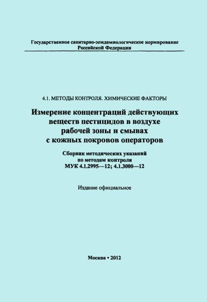 МУК 4.1.2995-12  Измерение концентраций пенфлуфена в воздухе рабочей зоны и смывах с кожных покровов операторов методом высокоэффективной жидкостной хроматографии