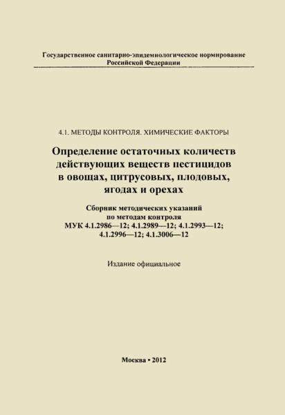 МУК 4.1.2989-12  Определение остаточных количеств ципродинила в томатах методом капиллярной газожидкостной хроматографии