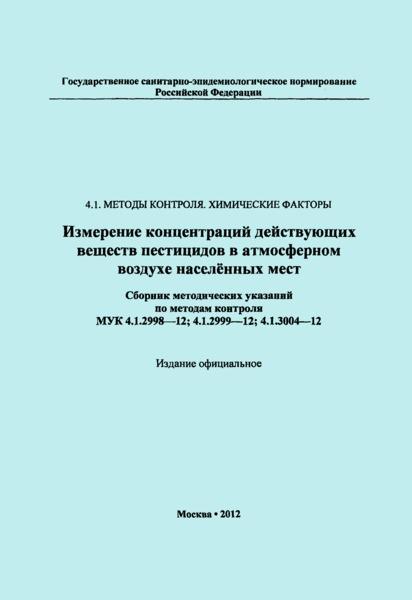 МУК 4.1.2999-12  Измерение концентраций пиклорама в воздухе населенных мест методом капиллярной газожидкостной хроматографии