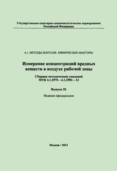 МУК 4.1.2980-12  Измерение массовой концентрации магния дигидроксида в воздухе рабочей зоны методом спектрофотометрии