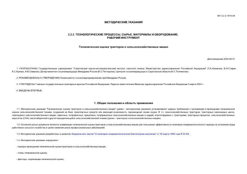 МУ 2.2.2.1914-04  Гигиеническая оценка тракторов и сельскохозяйственных машин