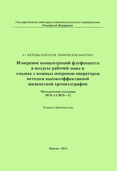 МУК 4.1.3023-12  Измерение концентраций флуфенацета в воздухе рабочей зоны и смывах с кожных покровов операторов методом высокоэффективной жидкостной хроматографии