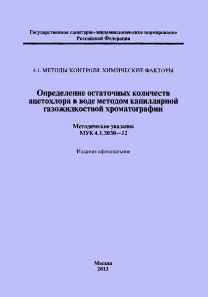 МУК 4.1.3030-12  Определение остаточных количеств ацетохлора в воде методом капиллярной газожидкостной хроматографии