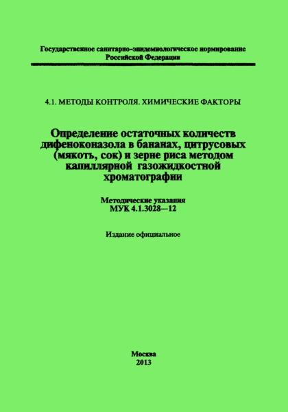 МУК 4.1.3028-12  Определение остаточных количеств дифеноконазола в бананах, цитрусовых (мякоть, сок) и зерне риса методом капиллярной газожидкостной хроматографии