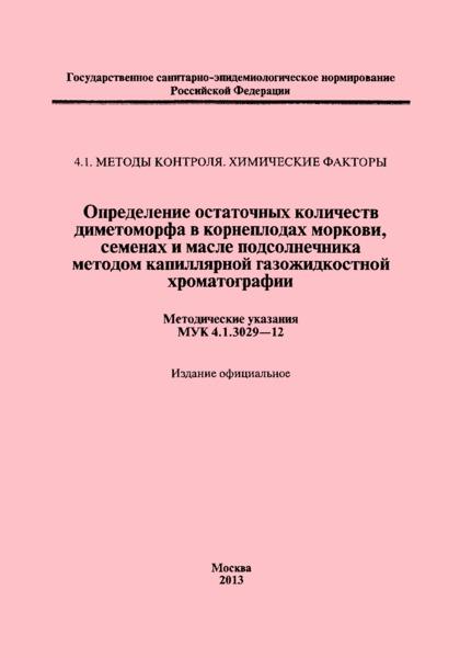 МУК 4.1.3029-12  Определение остаточных количеств диметоморфа в корнеплодах моркови, семенах и масле подсолнечника методом капиллярной газожидкостной хроматографии