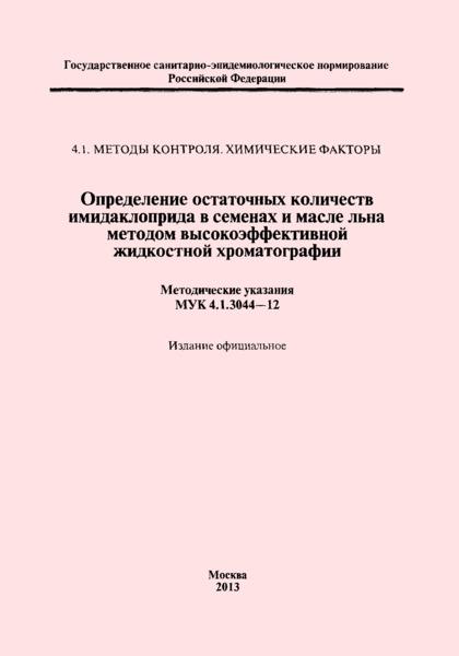 МУК 4.1.3044-12  Определение остаточных количеств имидаклоприда в семенах и масле льна методом высокоэффективной жидкостной хроматографии