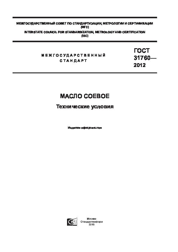 ГОСТ 31760-2012  Масло соевое. Технические условия