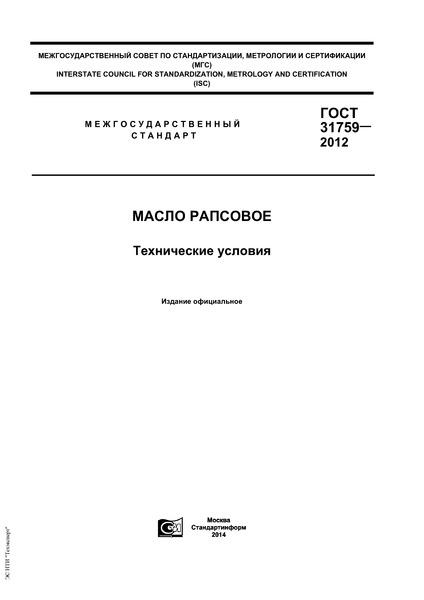 ГОСТ 31759-2012  Масло рапсовое. Технические условия