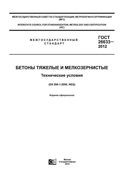ГОСТ 26633-2012  Бетоны тяжелые и мелкозернистые. Технические условия