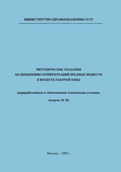 МУ 4579-88  Методические указания по полярографическому измерению концентраций меди, никеля и кобальта в воздухе рабочей зоны