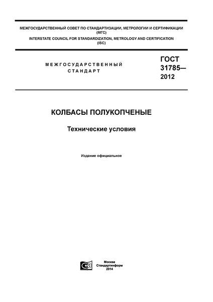 ГОСТ 31785-2012  Колбасы полукопченые. Технические условия