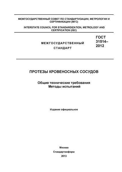 ГОСТ 31514-2012  Протезы кровеносных сосудов. Общие технические требования. Методы испытаний